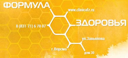 clinicafz.ru