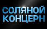 saltconcern.ru
